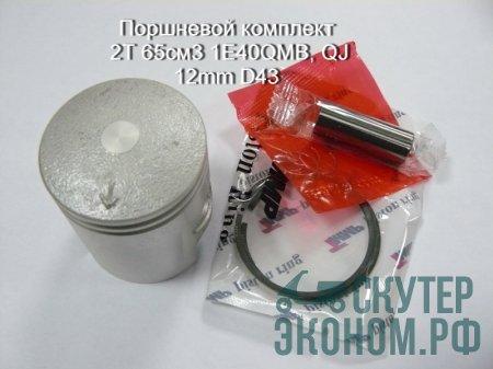 Поршневой комплект 2Т 65см3 1E40QMB, QJ 12mm D43
