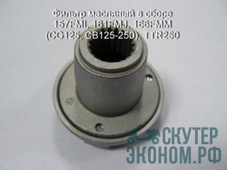 Фильтр масляный в сборе, модель двигателя 157FMI, 161FMJ, 166FMM (CG125, CB125-250)