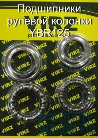 Подшипники рулевой колонки комплект YBR125
