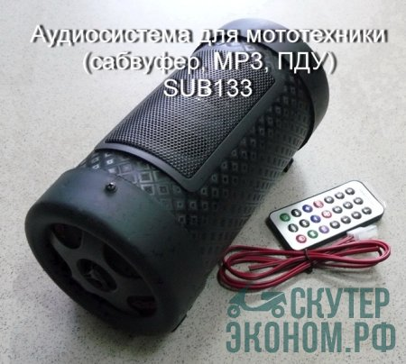 Аудиосистема для скутера (сабвуфер, MP3, ПДУ)