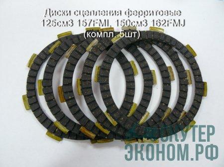Диски сцепления ферритовые 125см3 157FMI, 150см3 162FMJ (компл. 5шт)