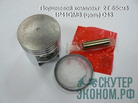 Поршневой комплект  2Т 65см3 1P41QMB (цепь) D43