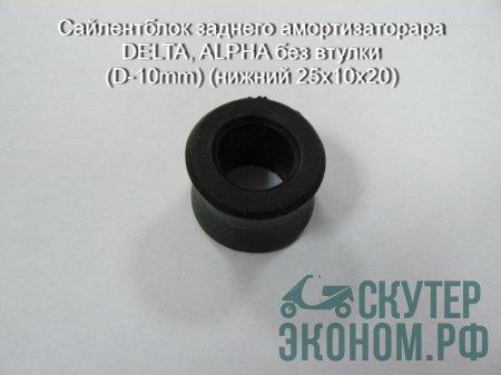 Сайлентблок заднего амортизатора DELTA, ALPHA без втулки (D-10mm) (нижний 25х10х20)