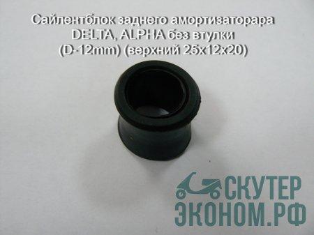 Сайлентблок заднего амортизатора DELTA, ALPHA без втулки (D-12mm) (верхний 25х12х20)