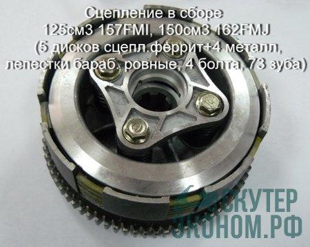 Сцепление в сборе 125см3 157FMI, 150см3 162FMJ (5 дисков сцепл.феррит+4 металл,лепестки бараб. ровные, 4 болта, 73 зуба)