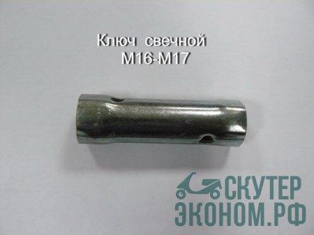 Ключ  свечной   M16-M17