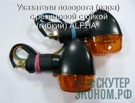 Указатели поворота (пара) с резиновой стойкой (гибкий) ALPHA