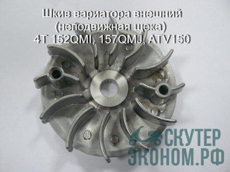 Шкив вариатора внешний (неподвижная щека) 4Т 152QMI, 157QMJ, ATV150, 158QMJ