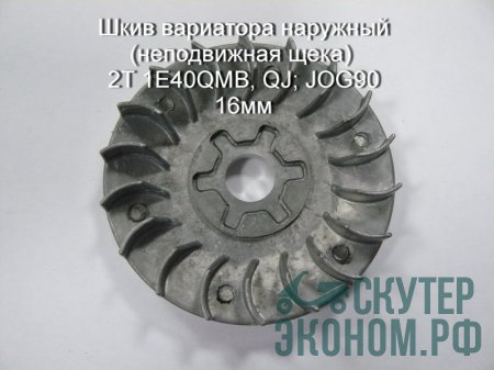 Шкив вариатора внешний (неподвижная щека) 2Т 1E40QMB, QJ; JOG90 16мм