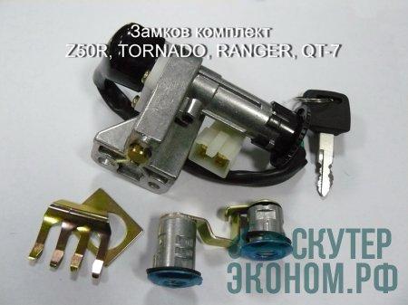 Замков комплект Z50R, TORNADO, RANGER, QT-7