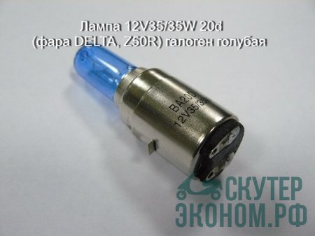 Лампа 12V35/35W 20d (фара DELTA, Z50R) галоген голубая
