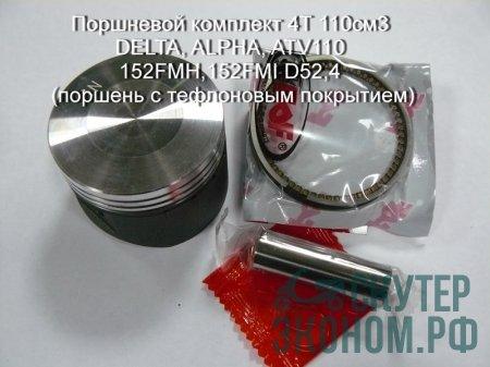 Поршневой комплект 4Т 110см3 DELTA, ALPHA, TTR125, ATV110 152FMH,152FMI D52,4 (поршень с тефлоновым покрытием)