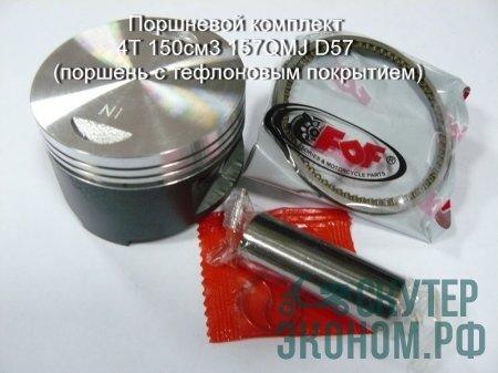 Поршневой комплект 4Т 150см3 157QMJ D57,4 (поршень с тефлоновым покрытием)