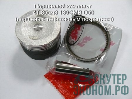 Поршневой комплект 4Т 85см3 139QMB D50 (поршень с тефлоновым покрытием)