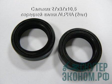 Сальник 27х37х10,5 передней вилки ALPHA (2шт)