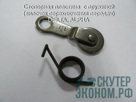 Стопорная пластина  с пружиной (вилочек переключения передач) DELTA, ALPHA