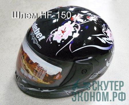 Шлем HF-150