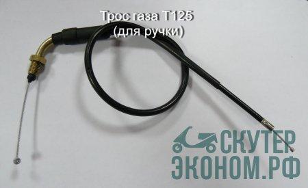 Трос газа 4Т ТИП3 (HL=420mm, FL=100mm); T125 (для ручки)