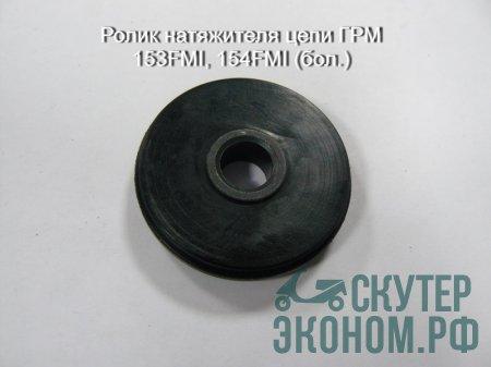 Ролик натяжителя цепи ГРМ 153FMI, 154FMI (бол.)