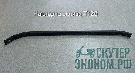 Накладка склиза T125