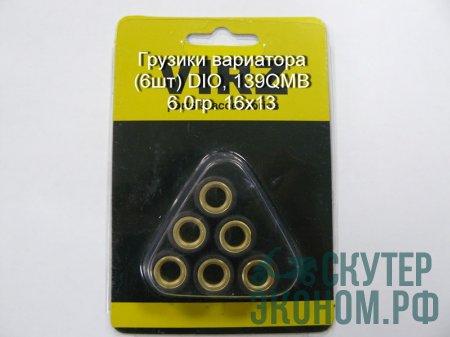Грузики вариатора (6шт) DIO, 139QMB 6,0гр. 16x13