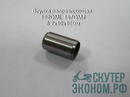 Втулка направляющая 152QMI, 157QMJ 8,2x10x16мм