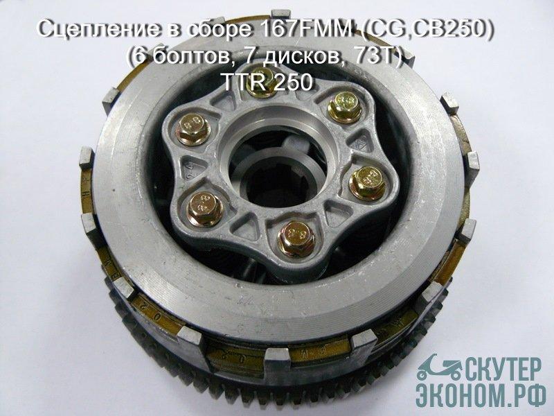 Сцепление в сборе 167FMM (CG,CB250) (6 болтов, 7 дисков, 73T), TTR 250