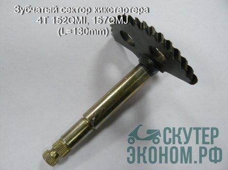 Зубчатый сектор кикстартера 4Т 152QMI, 157QMJ (L=130mm)