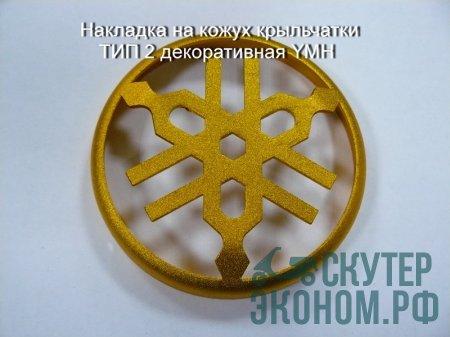 Накладка на кожух крыльчатки ТИП 2 декоративная 139QMB