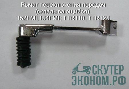 Рычаг переключения передач (складывающийся) 152FMI,154FMI; TTR110, TTR125