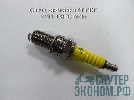 Свеча зажигания 4Т FDF 2198  D8TC moto (широкая резьба)