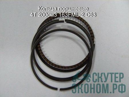 Кольца поршневые 4T 200см3 163FML-2 D63