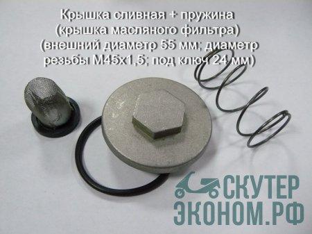 Крышка сливная + пружина (крышка масляного фильтра)  (внешний диаметр 55 мм; диаметр резьбы M45x1,5; под ключ 24 мм)