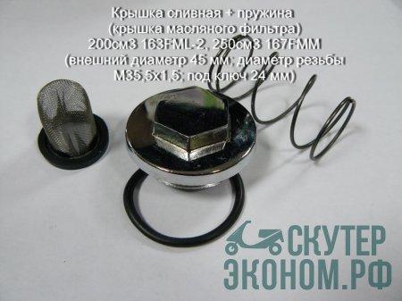 Крышка сливная + пружина (крышка масляного фильтра) 200см3 163FML-2, 250см3 ...