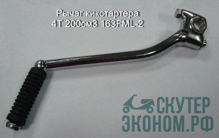 Рычаг кикстартера 4Т 200см3 163FML-2