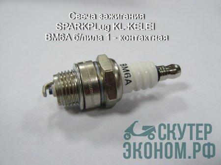 Свеча зажигания SPARKPLug KL-KELEI  BM6A б/пила 1 - контактная