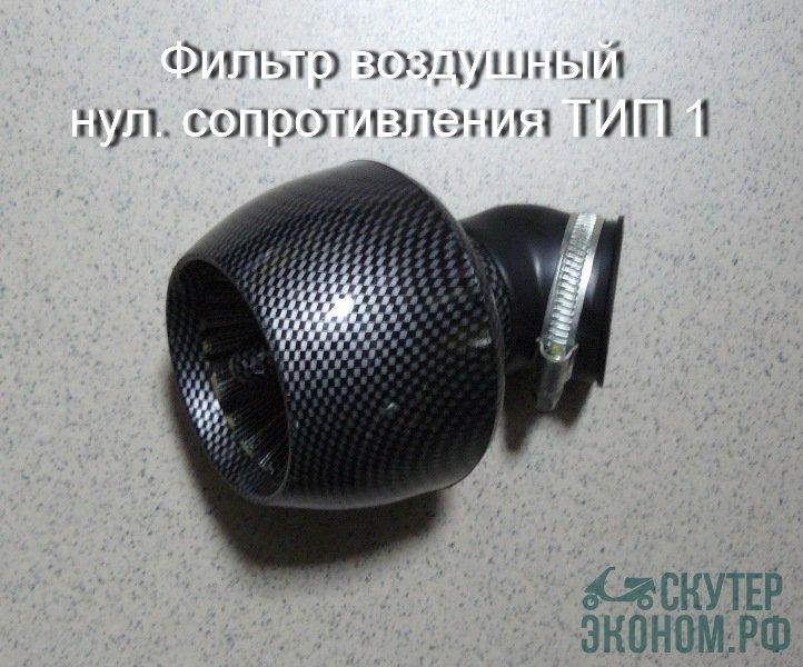 Фильтр воздушный нул. сопротивления ТИП 1 D40
