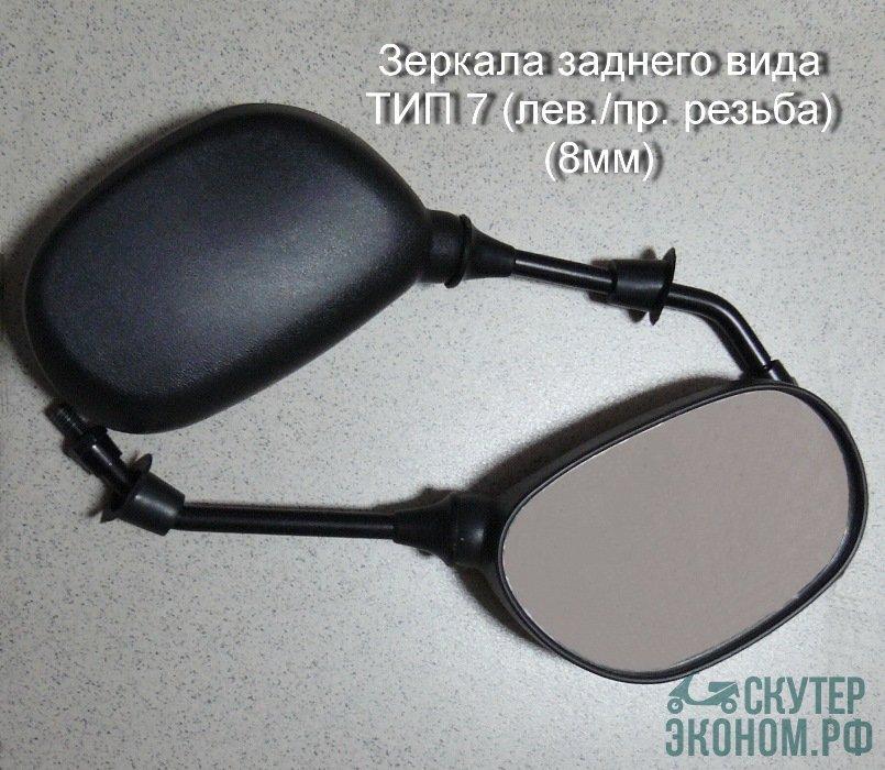Зеркала заднего вида ТИП 7 (лев./пр. резьба) (8мм) STELS, TACTIC, SKIF