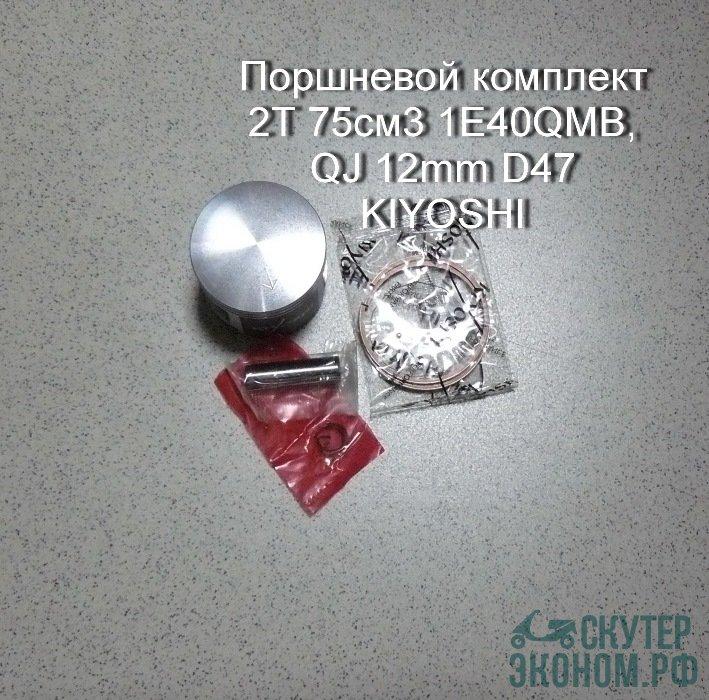 Поршневой комплект 2Т 1E40QMB, QJ p12mm D47 KIYOSHI
