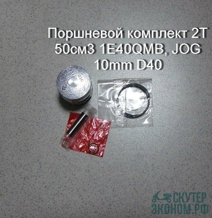 Поршневой комплект 2Т 50см3 1E40QMB, JOG 10mm D40