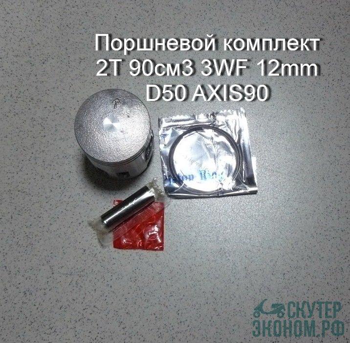 Поршневой комплект 2Т 90см3 3WF 12mm D50 AXIS90