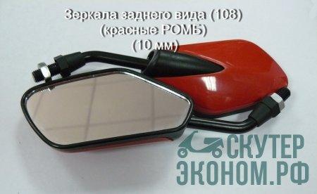 Зеркала заднего вида (108) (красные РОМБ) (10 мм) мал.
