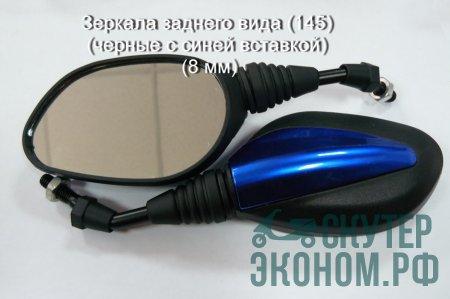 Зеркала заднего вида (145) (черные с синей вставкой) (8 мм) мал.