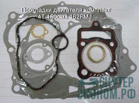 Прокладки двигателя комплект 4Т 150см3 162FMJ