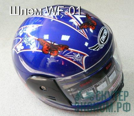 Шлем WF-01