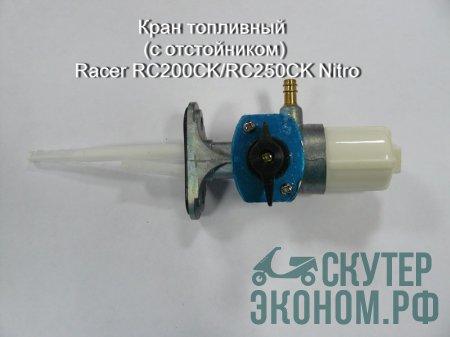 Кран топливный (c отстойником) модель Racer RC200CK/RC250CK Nitro