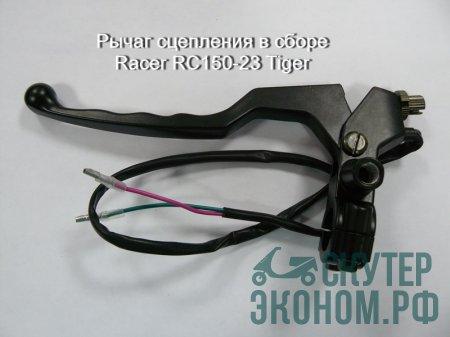 Рычаг сцепления в сборе Racer RC150-23 Tiger