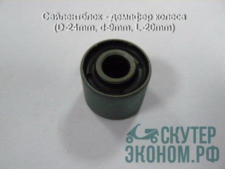 Сайлентблок - демпфер колеса (D-24mm, d-9mm, L-20mm)  WY125[CBT125,CG150,CM125,CA250]