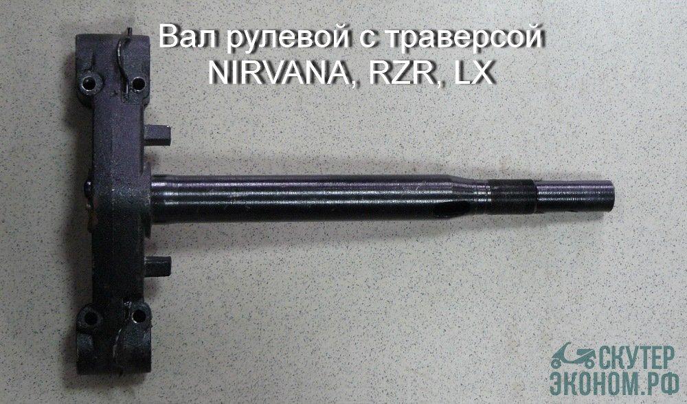 Вал рулевой с траверсой NIRVANA, RZR, LX