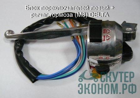 Блок переключателей левый + рычаг тормоза (М8) DELTA